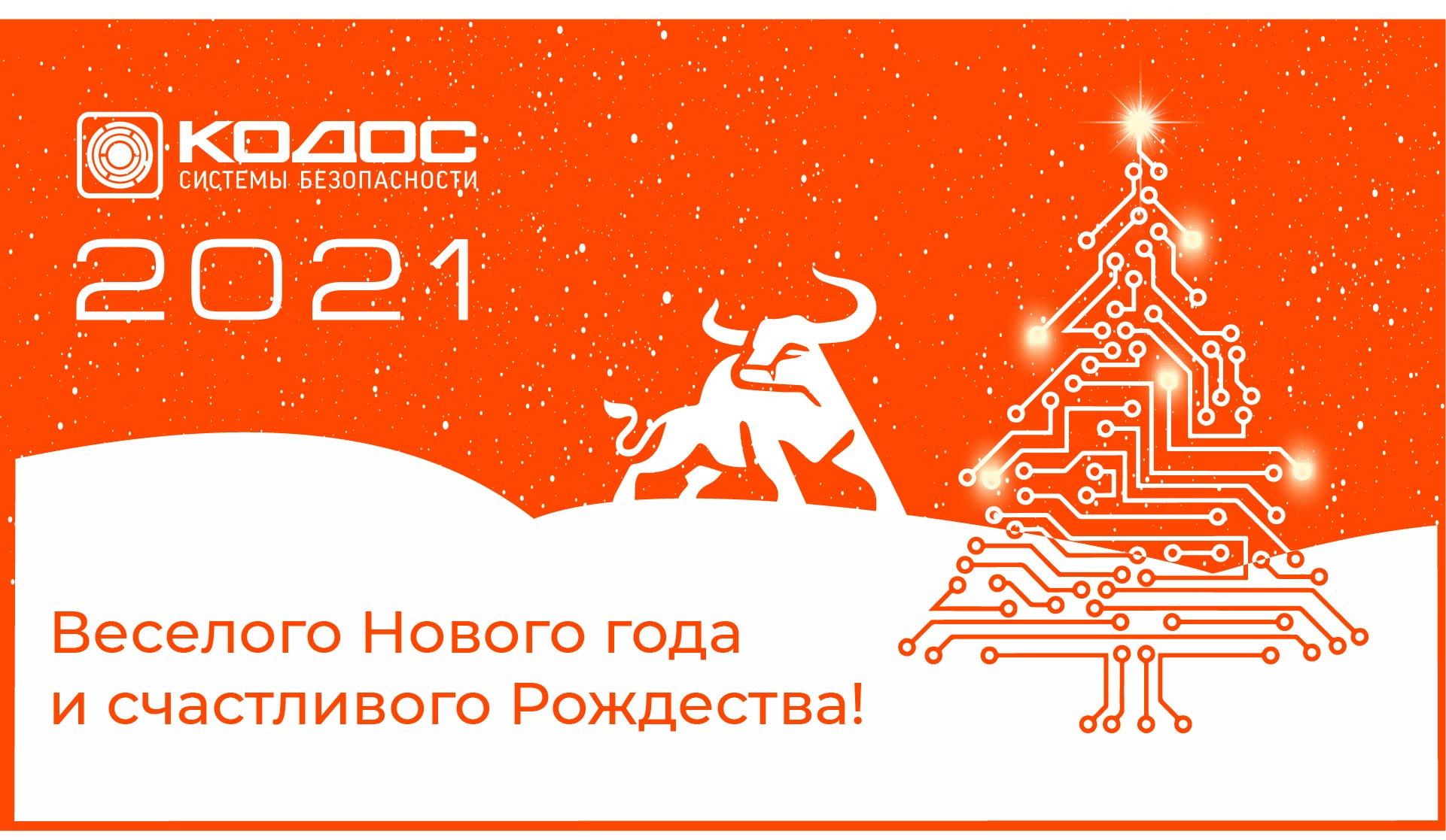 Компания КОДОС поздравляет коллег и партнеров с Новым годом и Рождеством!