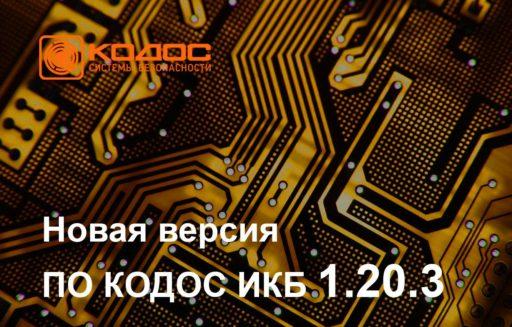 Команда КОДОС выпустила новую версию ПО – ИКБ 1.20.3