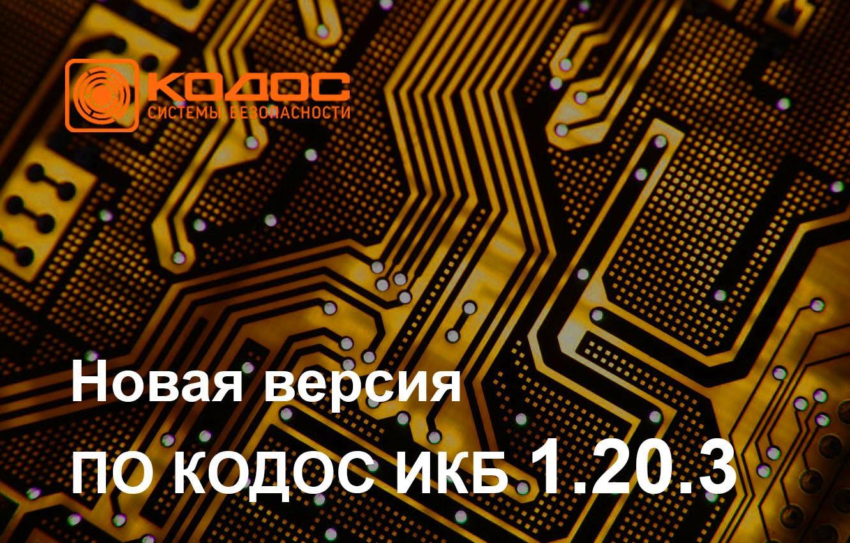 Новая версия ИКБ КОДОС 1.20.3