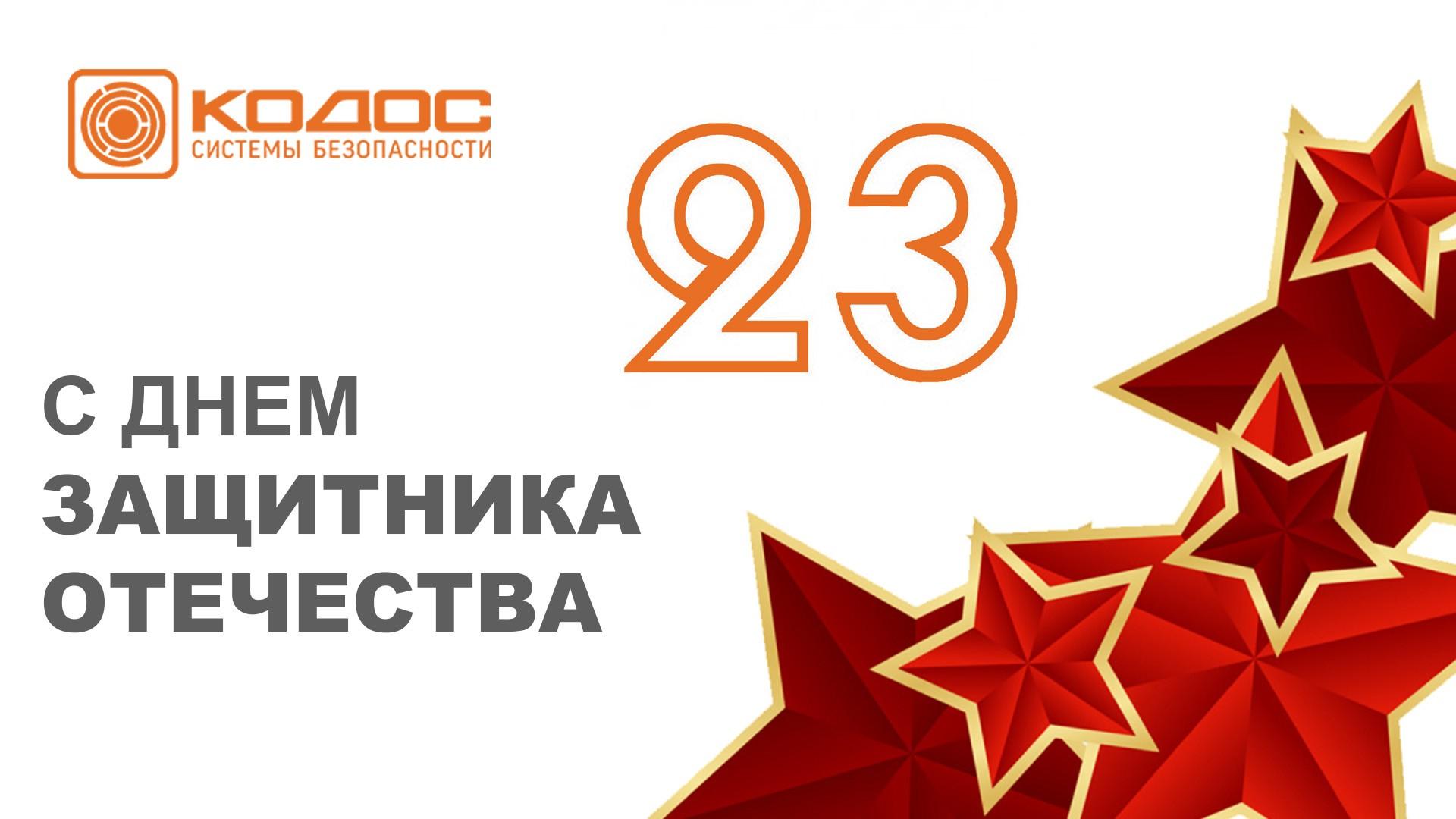 Компания КОДОС поздравляет вас с Днем защитника Отечества!