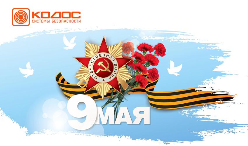 КОДОС поздравляет с Днём Победы!