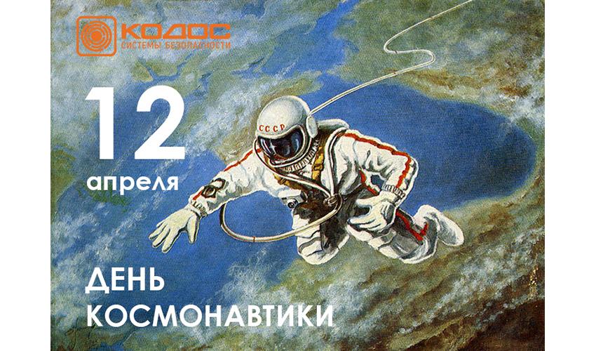 КОДОС поздравляет с Днём Космонавтики!