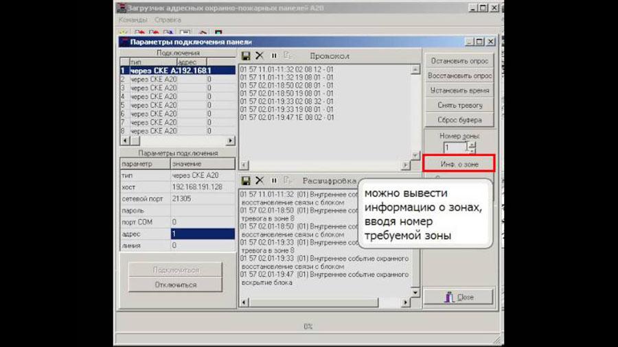 Проверка связи с панелью A 20 с ConfigA20 ИКБ КОДОС