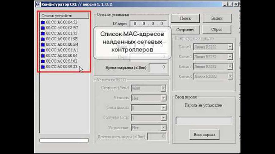 Работа с утилитой Confske СКУД КОДОС