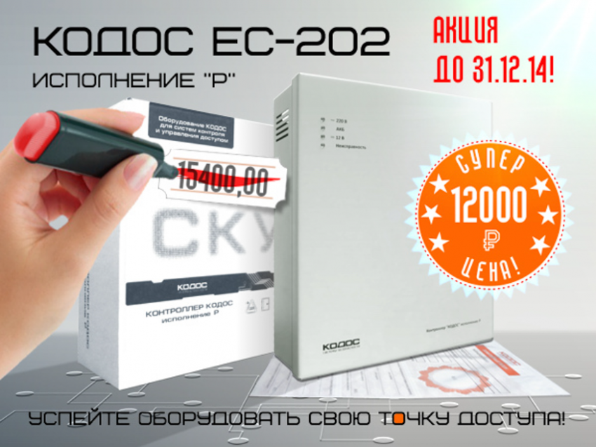 Акция Снижение цены на контроллеры ЕС -202 Р