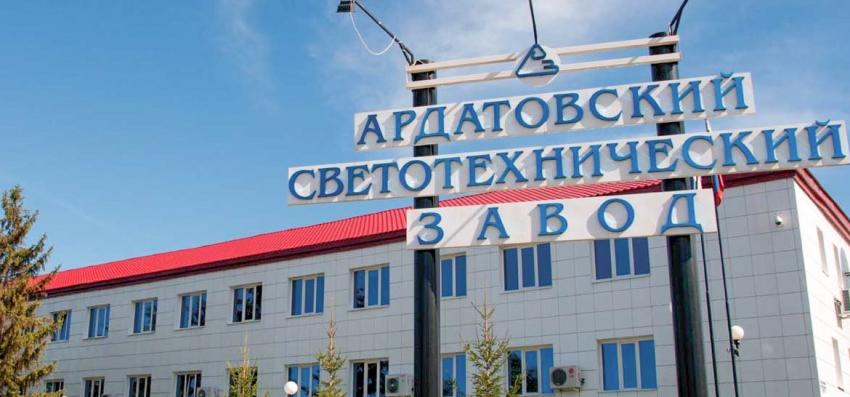 GLOBOSS на Ардатовском светотехническом заводе