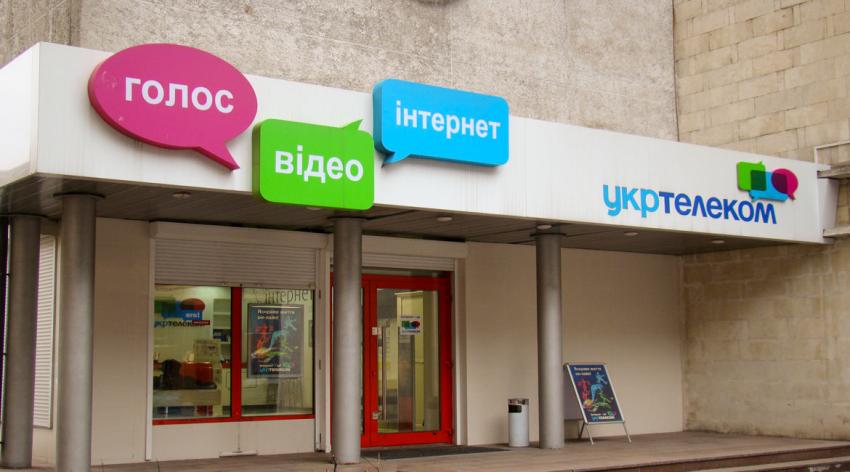 Интегрированный комплекс безопасности «КОДОС» на страже объектов компании «УКРТЕЛЕКОМ»