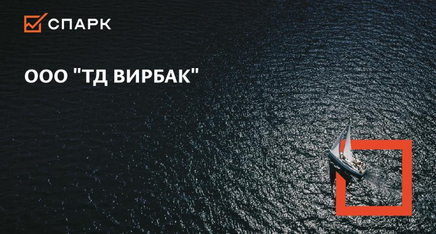 ТД «ВИРБАК»