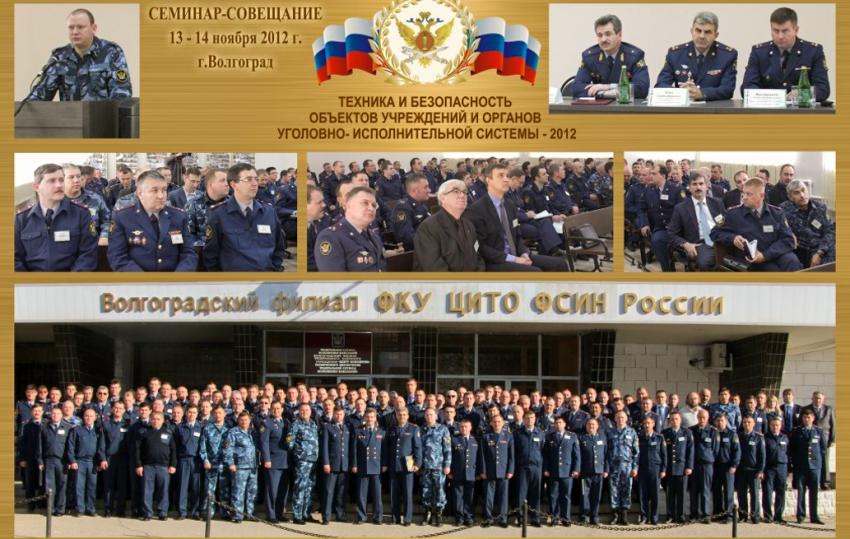 Международная научно-практическая конференция «Техника и безопасность объектов уголовно-исполнительной системы»