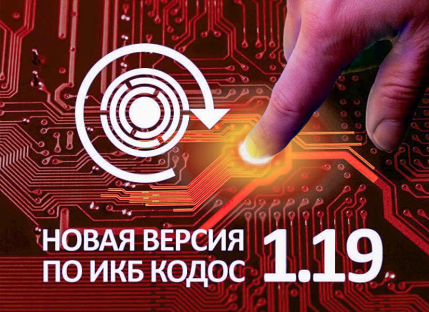 Новая версия ПО ИКБ КОДОС