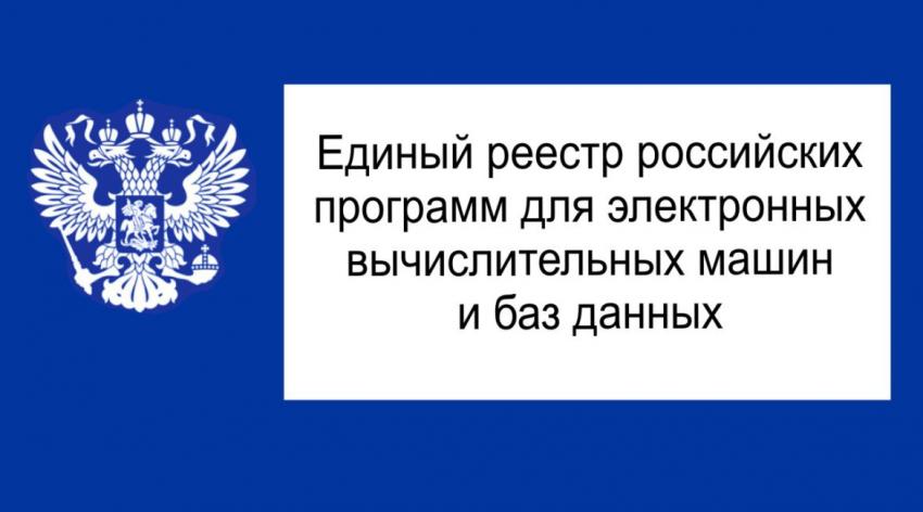 Система цифрового видеонаблюдения GLOBOSS включена в Единый реестр российских программ для электронных вычислительных машин и баз данных