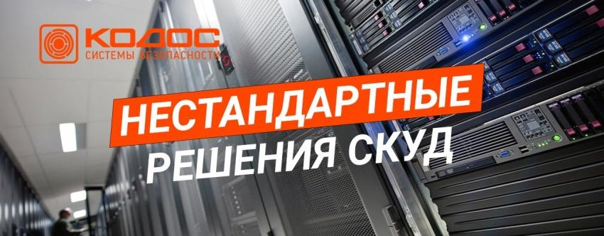 SKUD-dlya-dataczentrov_1280h720-1